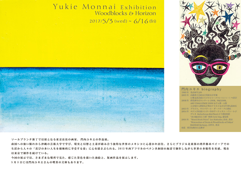 Yukie Monnai Exhibition