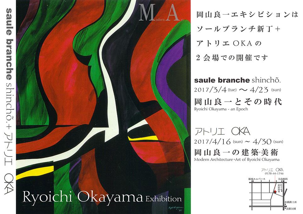 Ryoichi Okayama