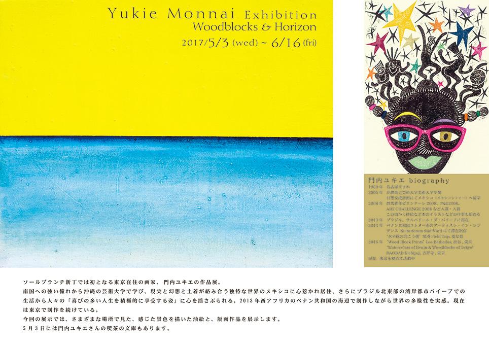 Yukie Monnai Exhibition